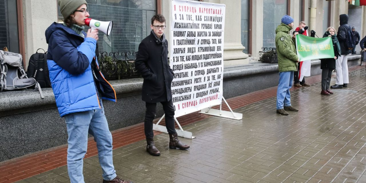 Street picket in Minsk for decriminalisation of controlled substances
