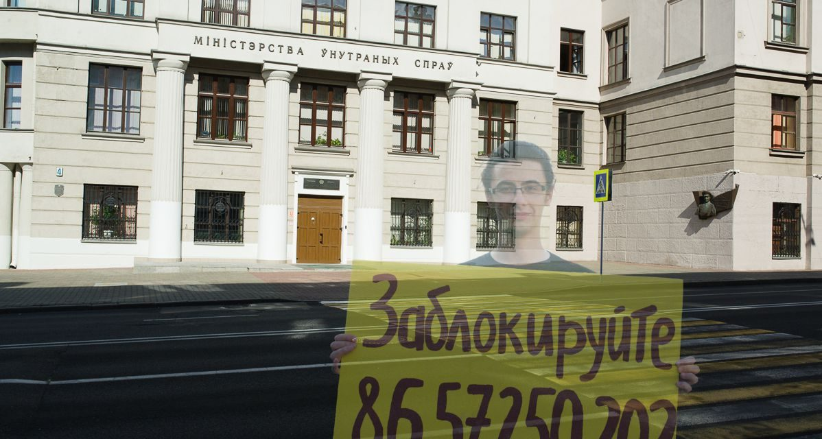 Piotr Markiełaŭ spent 3 days arrested for a fake protest against legalize.by website blocking