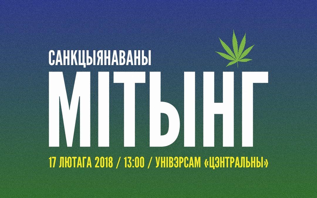 БелПартизан: В Минске пройдет пикет за легализацию марихуаны
