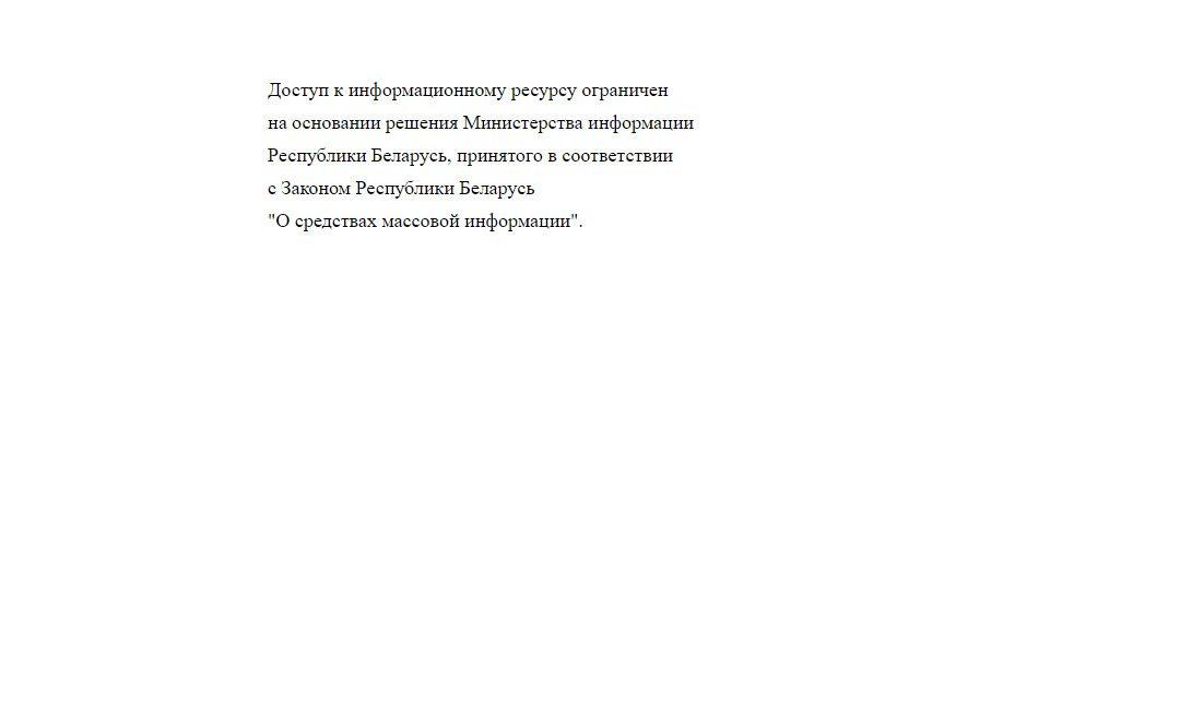 Апелляционная жалоба на решение по делу о блокировке legalize.by