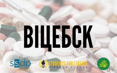 Лекция про снижение вреда от наркотиков в Витебске