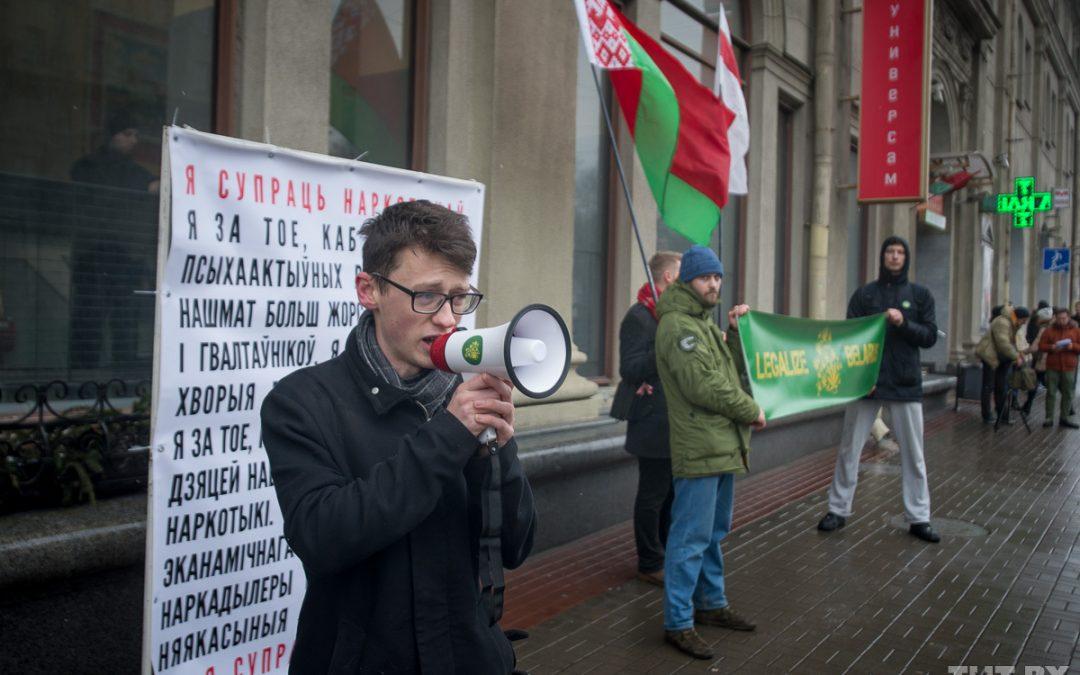 TUT.BY: В центре Минска прошел пикет за декриминализацию ПАВ