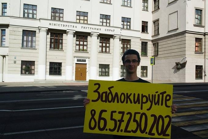 THE VILLAGE: Активист предлагает заблокировать сайт МВД