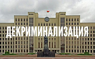 Proposed legislation changes as for regulation of drugs in Belarus explained