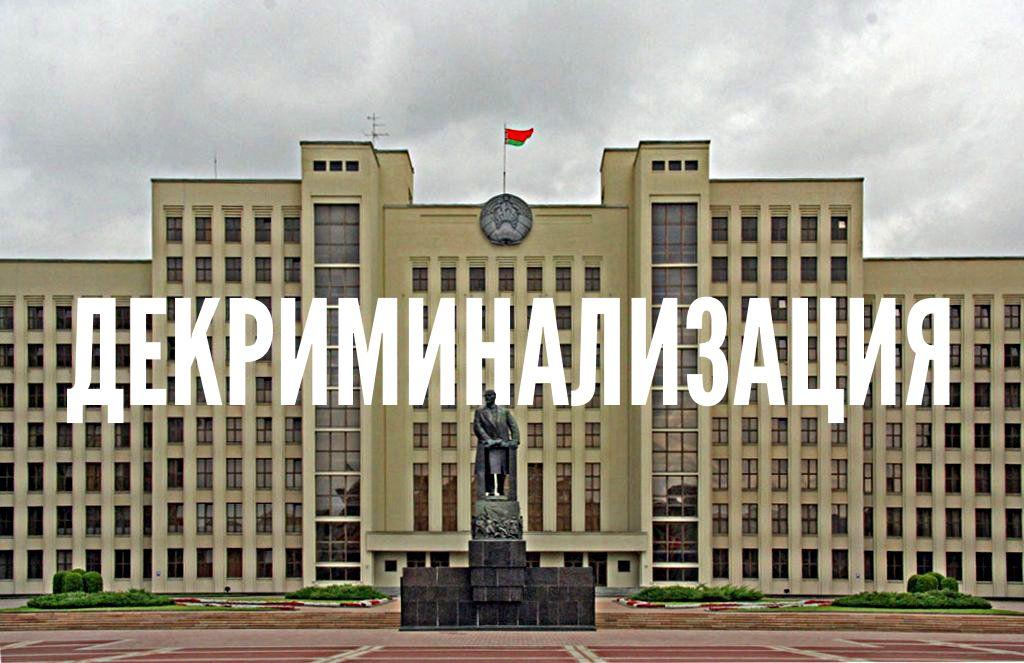Проект закона о декриминализации с пояснениями
